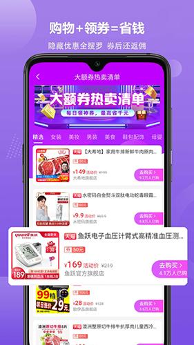 亿梦购 V3.6.3 安卓版截图2