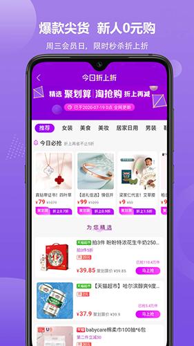 亿梦购 V3.6.3 安卓版截图1