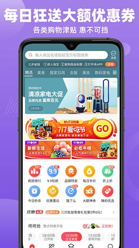 亿梦购 V3.6.3 安卓版截图4
