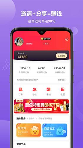 亿梦购 V3.6.3 安卓版截图3