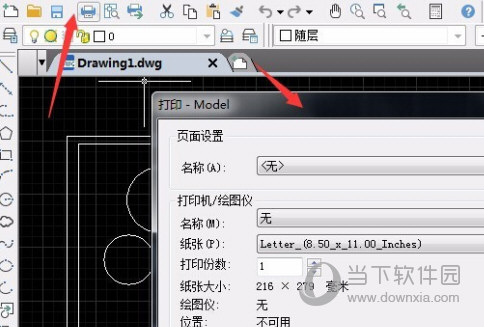 AutoCAD2016如何打印选定的区域