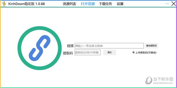 KinhDown百度网盘增强工具