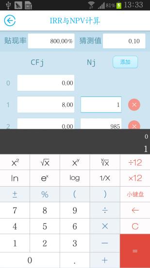 金拐棍 V1.4.6 安卓版截图2