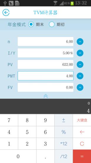 金拐棍 V1.4.6 安卓版截图1