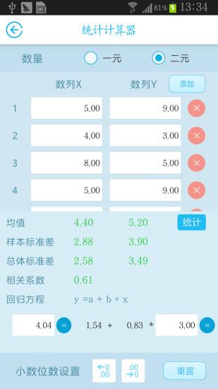 金拐棍 V1.4.6 安卓版截图4