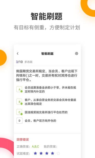 期货从业考试提分王 V2.6.0 安卓版截图3
