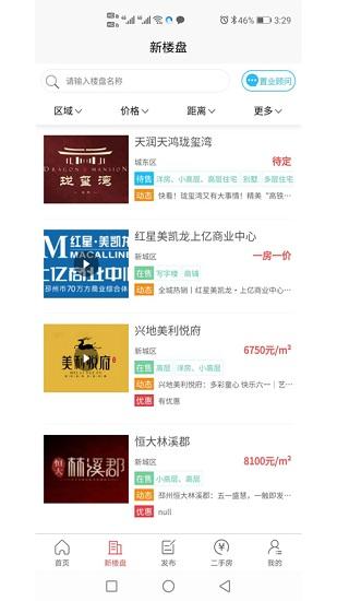 邳州房产网 V3.3.0 安卓版截图1