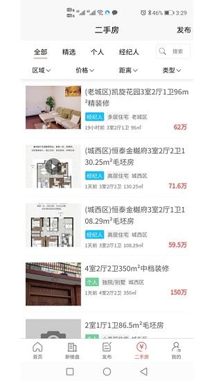 邳州房产网 V3.3.0 安卓版截图3