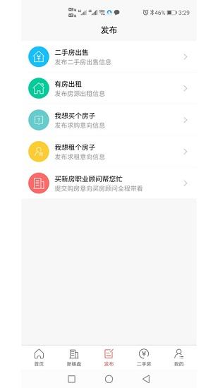 邳州房产网 V3.3.0 安卓版截图2
