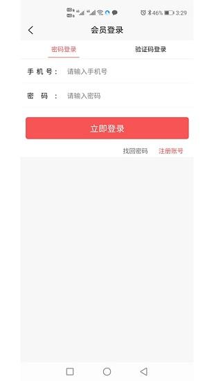 邳州房产网 V3.3.0 安卓版截图4