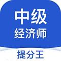 中级经济师考试提分王 V2.6.0 安卓版