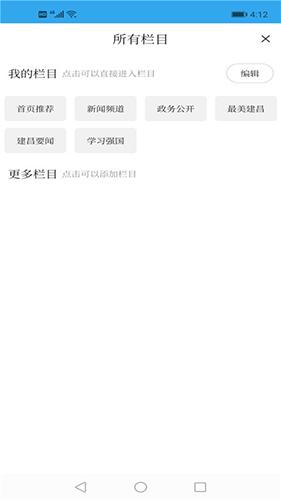 建昌融媒 V1.1.4 安卓版截图4