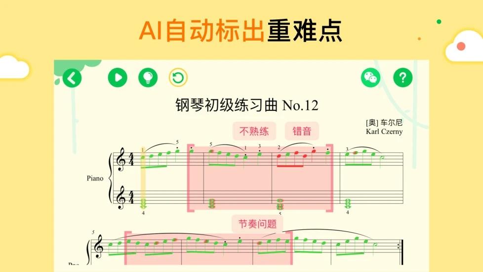 小叶子智能陪练 V6.1 安卓版截图2
