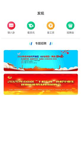 新疆人才网 V1.31 安卓版截图4