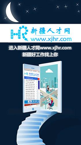 新疆人才网 V1.31 安卓版截图1