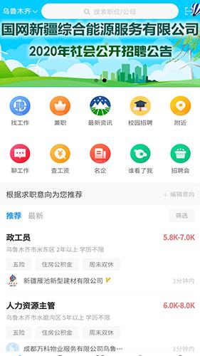 新疆人才网 V1.31 安卓版截图3