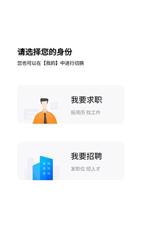 新疆人才网 V1.31 安卓版截图2