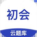 初级会计职称云题库 V2.6.0 安卓版