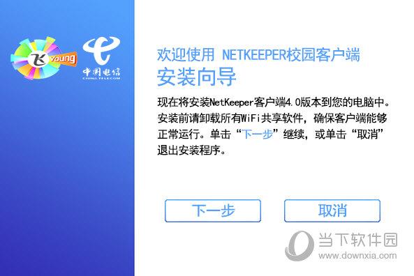 netkeeper破解版