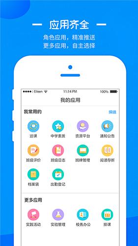 徐州智慧教育 V2.1.0 安卓版截图1