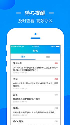 徐州智慧教育 V2.1.0 安卓版截图2