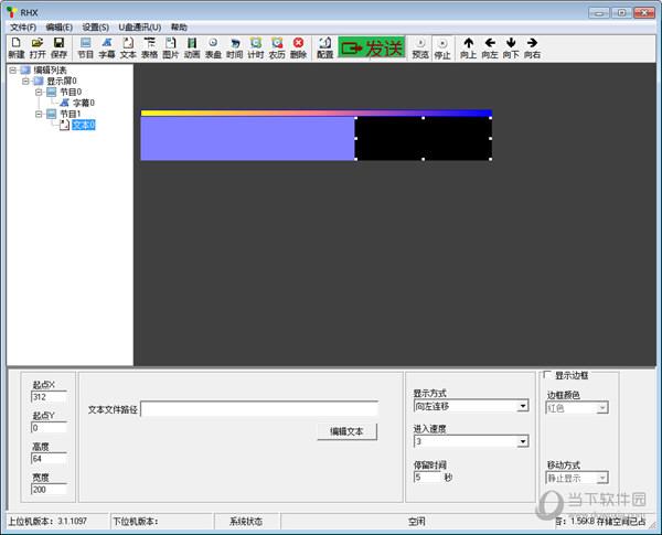 瑞合信LED软件下载3.1