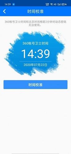 360帐号卫士 V5.3.3 安卓版截图5