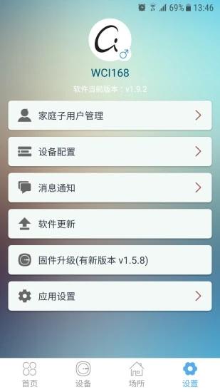 世域智能家居 V2.0.5 安卓版截图4