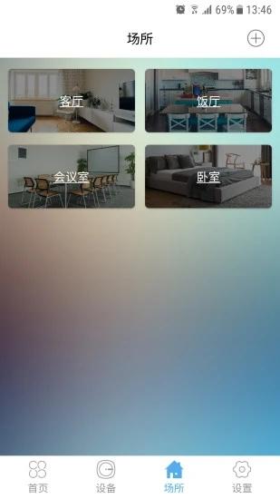 世域智能家居 V2.0.5 安卓版截图3