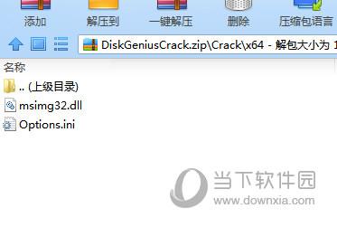 DiskGenius5.1.2.766破解补丁
