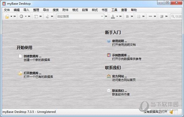 myBase Desktop 7.3.5中文免费版