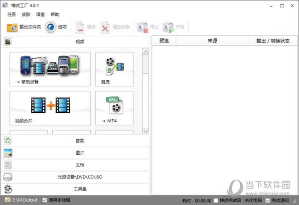 格式工厂4.6.1去广告精简版