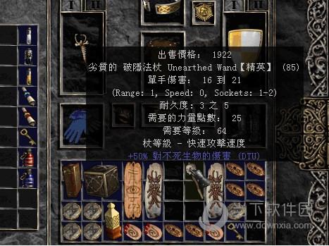 暗黑破坏神2超强护身符存档下载
