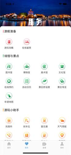 苏心游 V1.0.47 安卓版截图1