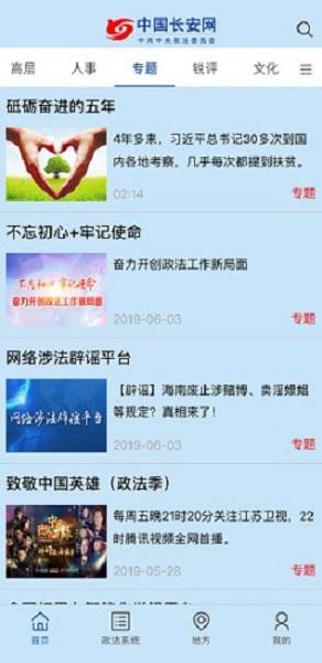 中国长安网 V4.9 安卓版截图1