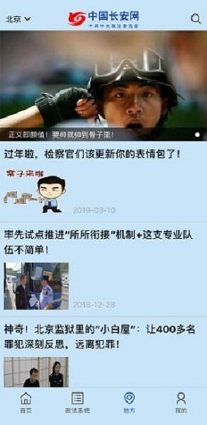 中国长安网 V4.9 安卓版截图2