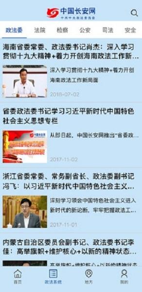 中国长安网 V4.9 安卓版截图3