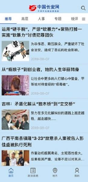中国长安网 V4.9 安卓版截图4