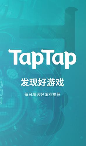 TapTap手机版 V2.11.0 安卓最新版截图1