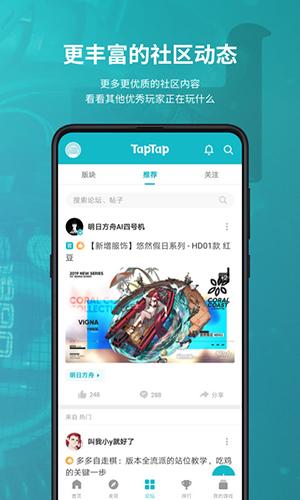 TapTap手机版 V2.11.0 安卓最新版截图3