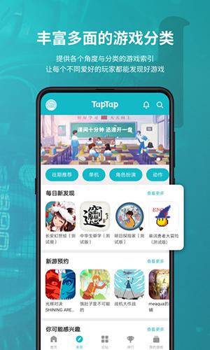 TapTap手机版 V2.11.0 安卓最新版截图4