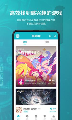 TapTap手机版 V2.11.0 安卓最新版截图5