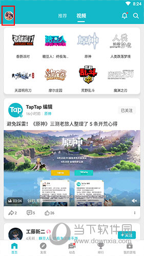 TapTap怎么实名认证