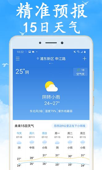 天气早知道 V1.0.0 安卓最新版截图1