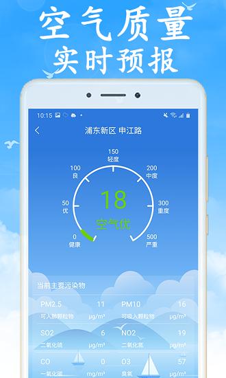 天气早知道 V1.0.0 安卓最新版截图3