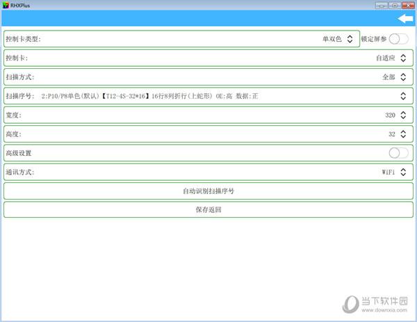 瑞合信LED简易版官方下载