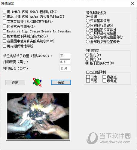 Astrolog32中文版