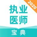 执业医师宝典 V1.0.0 安卓版