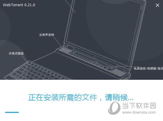 WebTorrent中文版