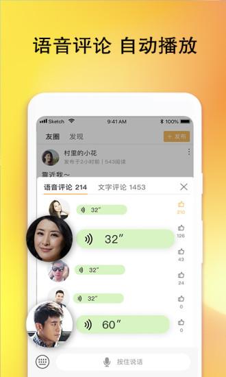 甜舟 V2.0.2 安卓版截图2